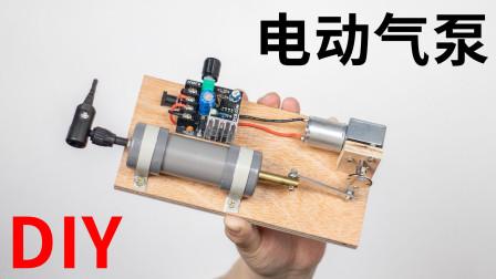 用水管做了一台电动打气机