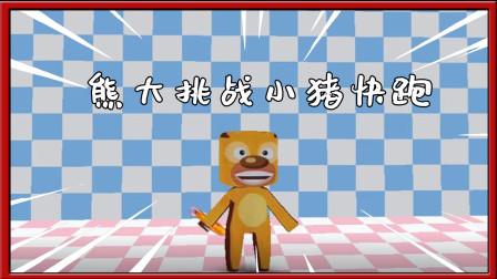 迷你世界熊出没:熊大挑战小猪快跑跑酷