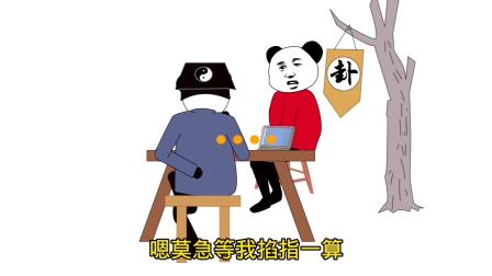 沙雕熊猫头:还想当董事长?当家长都难