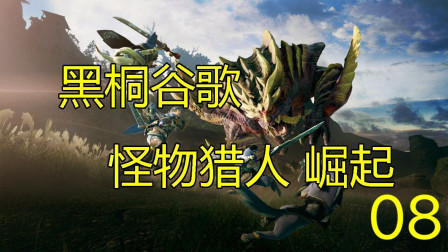 黑桐谷歌【怪物猎人 崛起】开荒实况08 怨虎龙