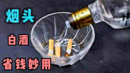 """抽剩的烟头别扔,比香烟还""""值钱"""",放白酒里泡一泡,好用又省钱"""