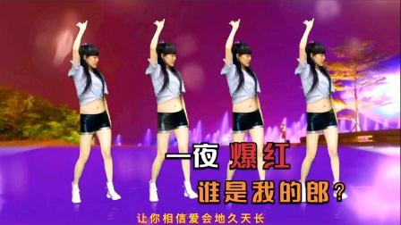 32步广场舞《谁是我的郎》,唱出女人渴望,难怪爆红