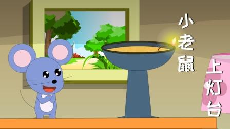 经典儿歌《小老鼠上灯台》,偷油吃下不来,喵喵喵猫来了赶紧跑