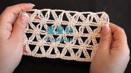 漂亮的钩针花样走起来,一款星星针编织教程,钩罩衫罩裙围巾等