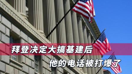 拜登要向中国学习后,美国交通部长的电话被打爆,议员们疯狂游说