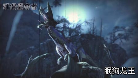 《怪物猎人:崛起》探索新区域冰封群岛 干掉奸猾簒夺者眠狗龙王