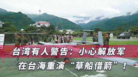 如果解放军用这种方式进攻台湾?台退将引三国演义典故警告蔡当局