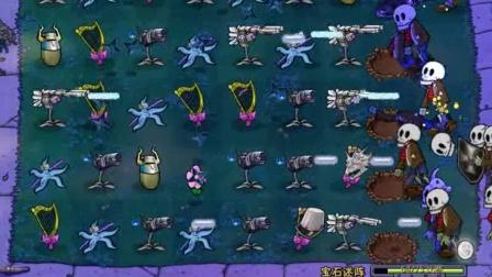 植物大战僵尸魔幻版98:宝石迷阵