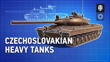 游戏宣传片:坦克世界-捷克斯洛伐克重型坦克(3305)