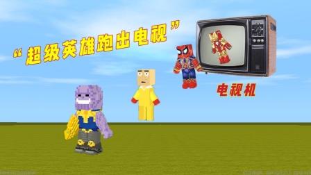 迷你世界:小表弟捡到一个电视,超级英雄全从里面跑出来