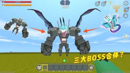 迷你世界:表弟召唤三大BOSS进行合体,战斗力提高10倍
