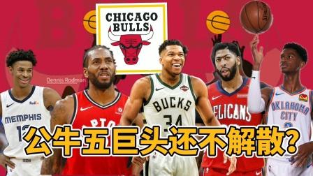 【布鲁】NBA2K21王朝模式:神级操作!公牛五巨头再强留!
