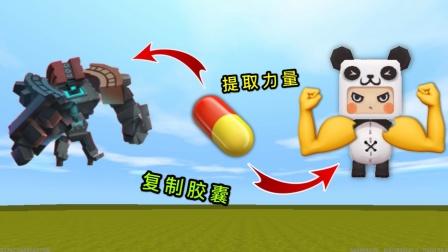迷你世界:大表哥秒杀了羽蛇神,比鱼游得还快,全是因为复制胶囊
