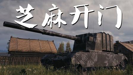 坦克世界 安斯克4005巷角之战