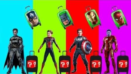超级英雄挑选合适的行李箱,益智动画学颜色