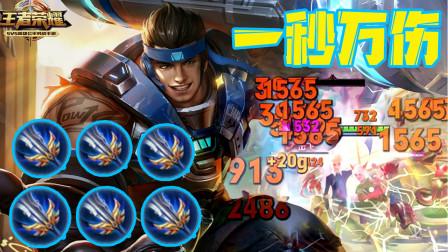 王者荣耀:团战一秒五的英雄!是他?