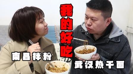 网上买的武汉热干面真的好吃吗?和南昌拌粉比,到底哪个更好吃?