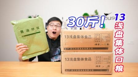 两大箱共30斤的军粮只要270元!为啥这么便宜?