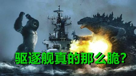 《哥斯拉大战金刚》美军的驱逐舰有多强?打十个哥斯拉都不成问题