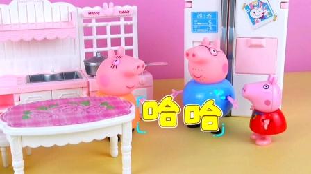 小猪佩奇帮猪妈妈想出炒菜不呛的好办法