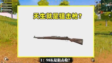 欺骗太多人的3个谎言,98K是狙击枪?