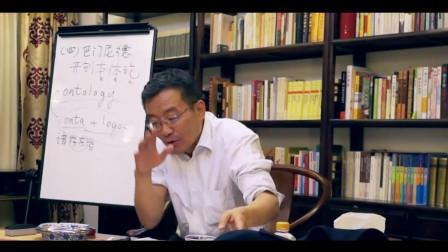 复旦王德峰南山讲学:西方智慧与文明二(05)