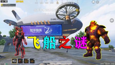 """特效吃鸡:""""海岛飞船""""之谜,黑螳螂用战舰轰炸S城,夺取土地!"""