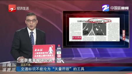 """交通标识不能沦为""""天量罚款""""的工具"""