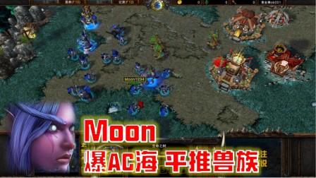 魔兽3:Moon用AC海平推兽族,不科学阿!