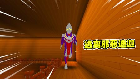 迷你世界:小蕾会变身,还能释放闪电,成功逃离邪恶迪迦奥特曼!