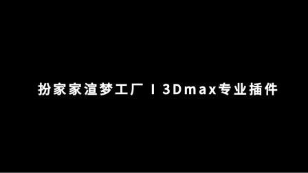 喜讯 | 扮家家渲梦工厂用户量突破50万+,当下业内3Dmax插件用户量 排行NO.1!