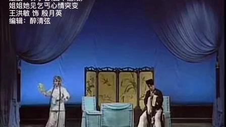 楚剧:姐姐她见乞丐心情突变_郭丁香(四本选段)王洪敏