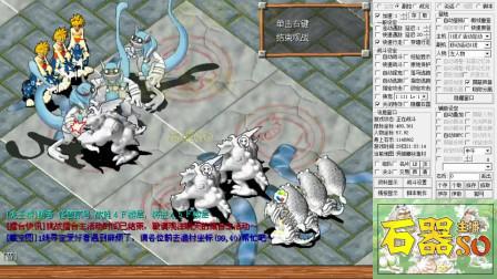 石器时代se,非常厉害的攻人出手,内拉祖里vs王重阳,石器时代3v3四强战
