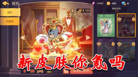 猫和老鼠:红桃皇后上线了,你氪吗?有人收藏值达到了10290