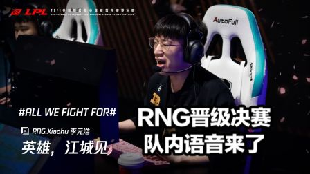 RNG晋级春决队内语音:Wei求队友争口气,小虎主动承担重任