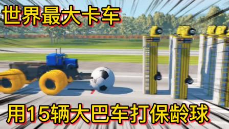 车祸模拟器311 挑战世界上最大的矿车 打15辆大巴车做成的保龄球