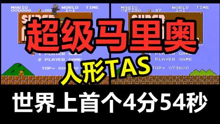 FC超级马里奥,人形TAS!世界上首个4分54秒!世界第一VS世界第二!