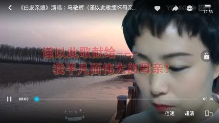 《白发亲娘》演唱:马敬辉(谨以此歌献给天下所有平凡而伟大的父母亲们)
