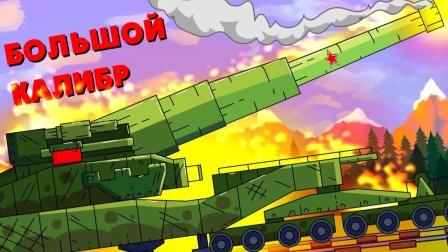 坦克世界动画:一场刺激的进攻
