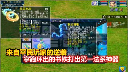 梦幻西游:来自平民玩家的逆袭,拿跑环出的书铁打出第一法系神器