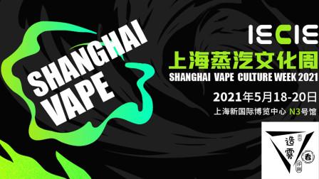 IECIE上海蒸汽文化周