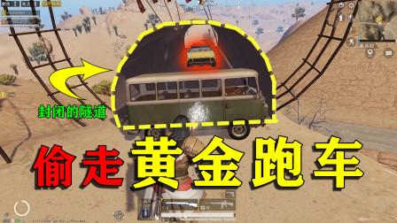 """和平精英:挑战偷走""""封闭隧道""""跑车,玩家进不去,太困难了!"""