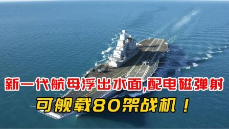 新一代航母定性了?配备电磁弹射系统,可舰载80架战机