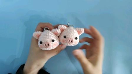 遇见手作馆   小猪猪钥匙扣挂件毛线钩针编织新手视频教程