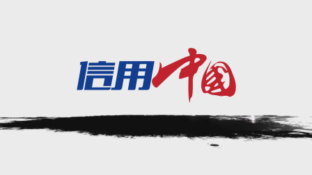 信用中国 梁作启