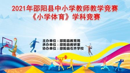 2021年邵阳县小学体育学科竞赛-蒋鑫普