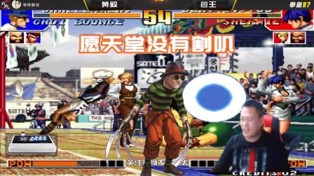 拳皇97:包王胆敢挑战世界冠军?猴子下手太重,愿天堂没有割叽