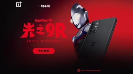 OnePlus 9R新品上市发布会
