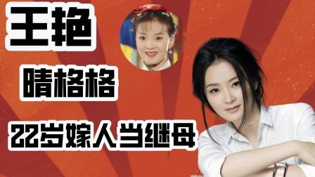 王艳:京城四少的后妈,今复出是为了提高家庭地位?她到底经历了