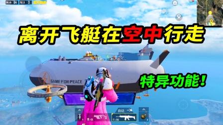 小猴子有答案855:利用飞艇喷泉,让人物拥有百倍移动速度!